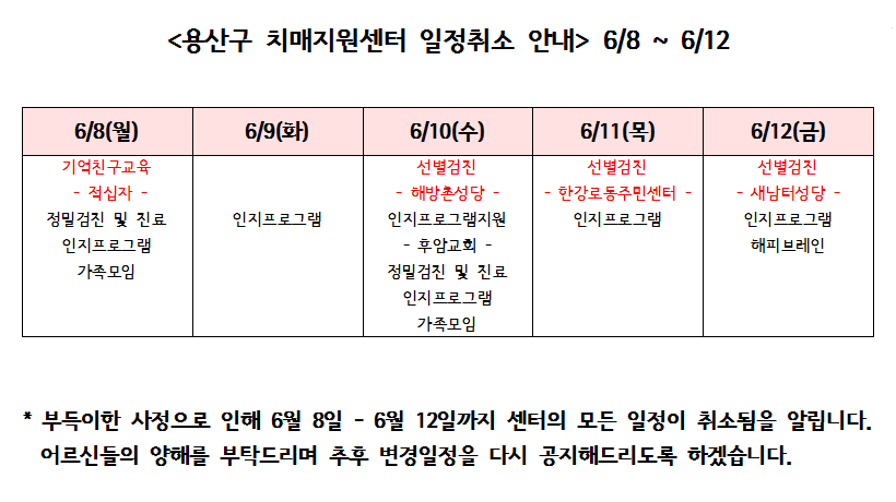 <용산> 6월일정 취소안내 (둘째주)