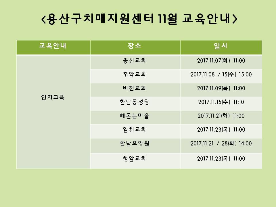 용산구치매지원센터 11월 일정안내