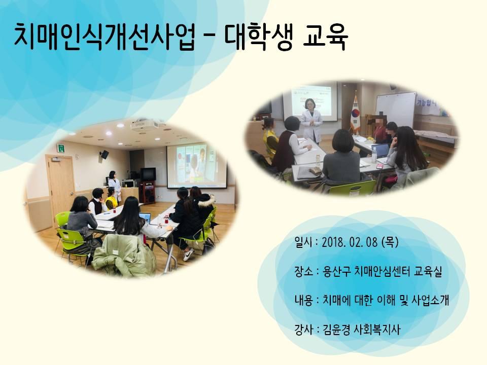 2월활동보고-치매인식개선사업(대학생교육)